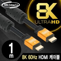 NETmate NMC-HQ01Z 8K 60Hz HDMI 2.0 Gold Metal 케이블 1m
